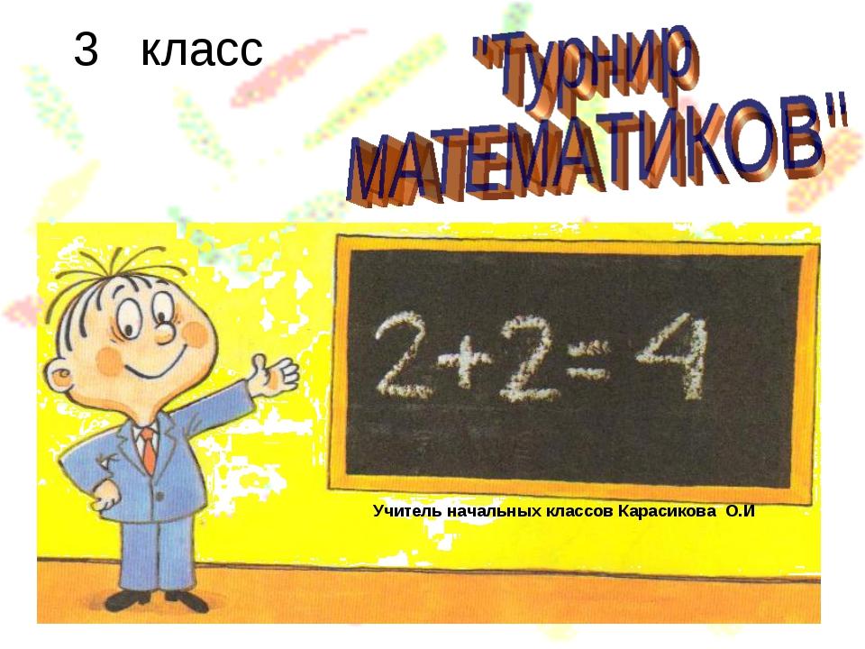 3 класс Учитель начальных классов Карасикова О.И