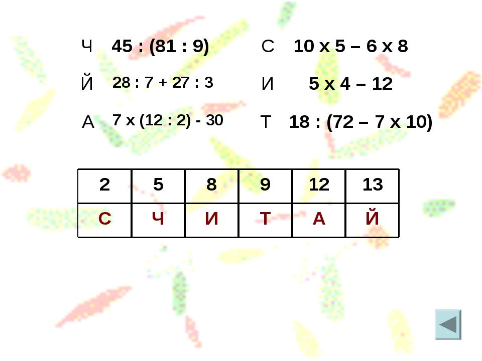 Й А Т И Ч С 13 12 9 8 5 2 Ч45 : (81 : 9) Й28 : 7 + 27 : 3 А7 x (12 : 2) -...