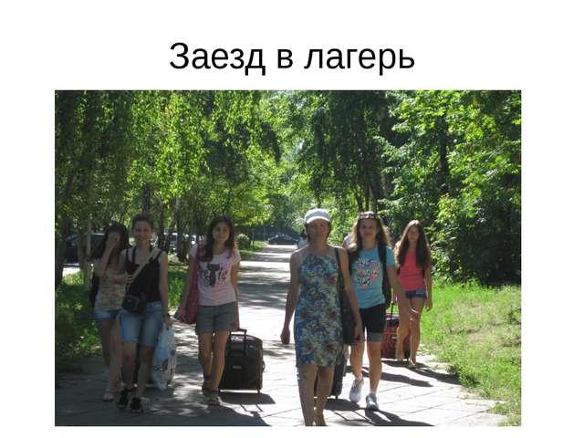 Заезд в лагерь