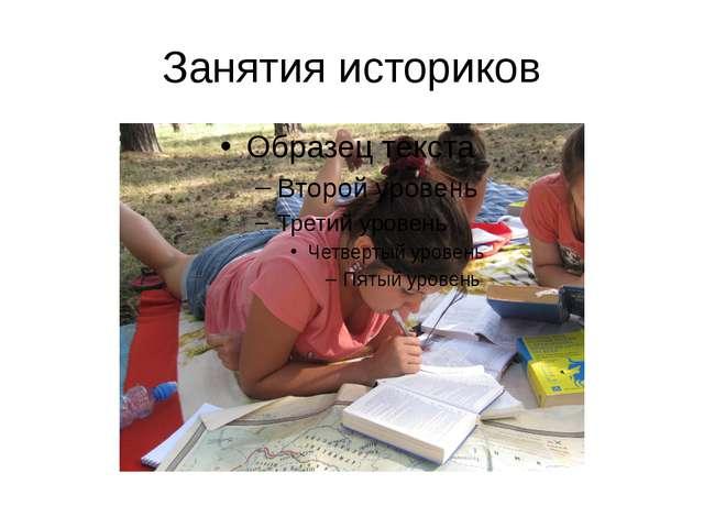 Занятия историков