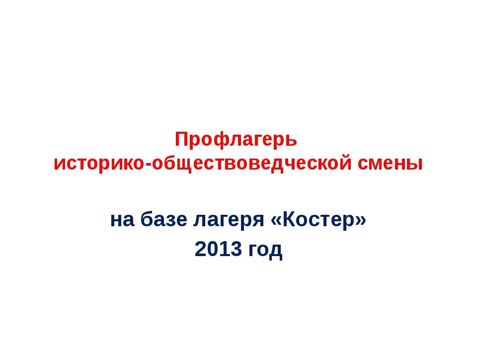 Профлагерь историко-обществоведческой смены на базе лагеря «Костер» 2013 год