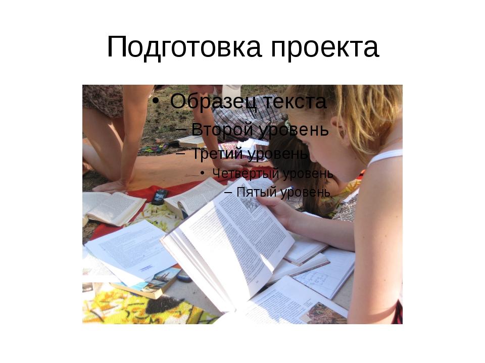 Подготовка проекта