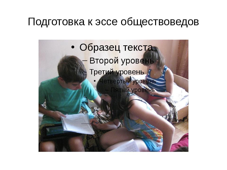 Подготовка к эссе обществоведов