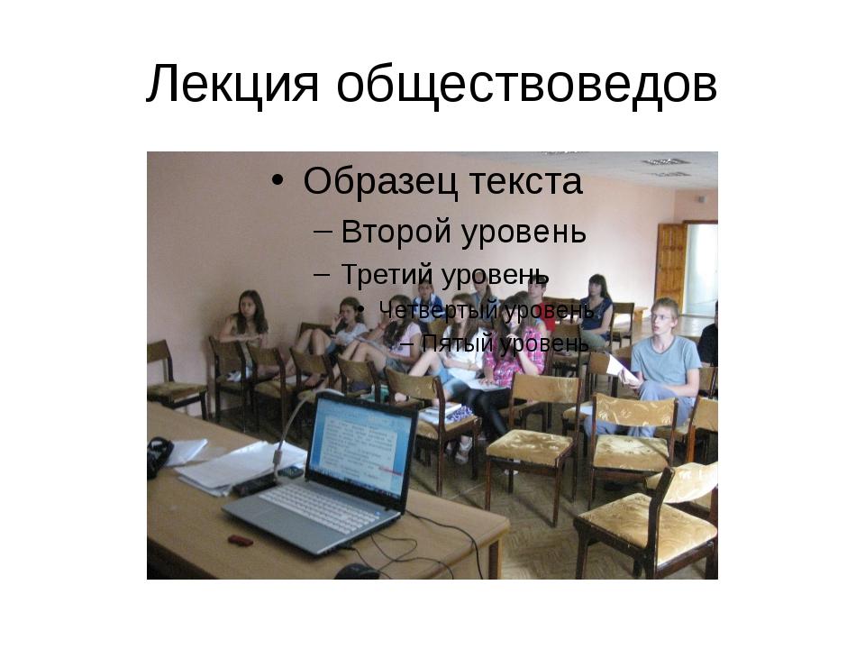 Лекция обществоведов
