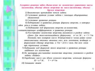 * * Алгоритм решения задач «Вычисление по химическим уравнениям массы (количе