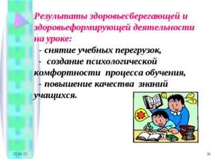 * * Результаты здоровьесберегающей и здоровьеформирующей деятельности на урок