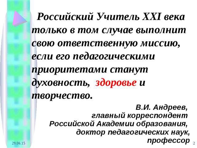 * * Российский Учитель XXI века только в том случае выполнит свою ответственн...