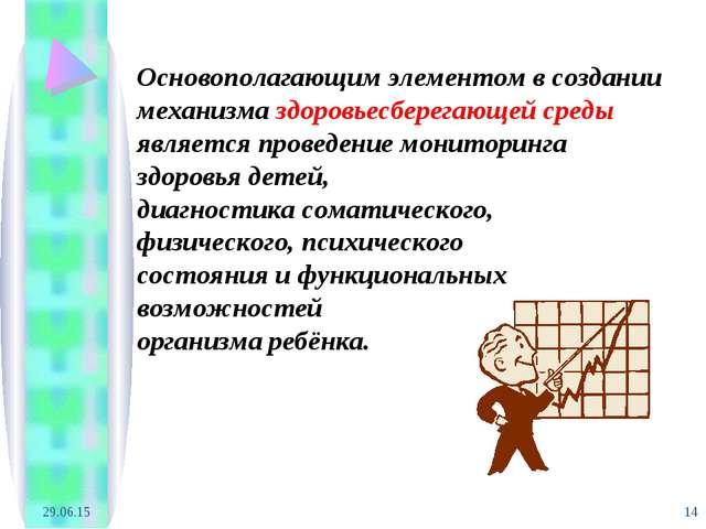 * * Основополагающим элементом в создании механизма здоровьесберегающей среды...