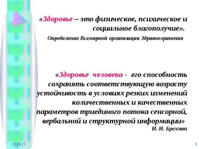 * * «Здоровье – это физическое, психическое и социальное благополучие». Опред...