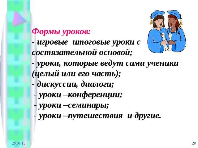 * * Формы уроков: - игровые итоговые уроки с состязательной основой; - уроки,...