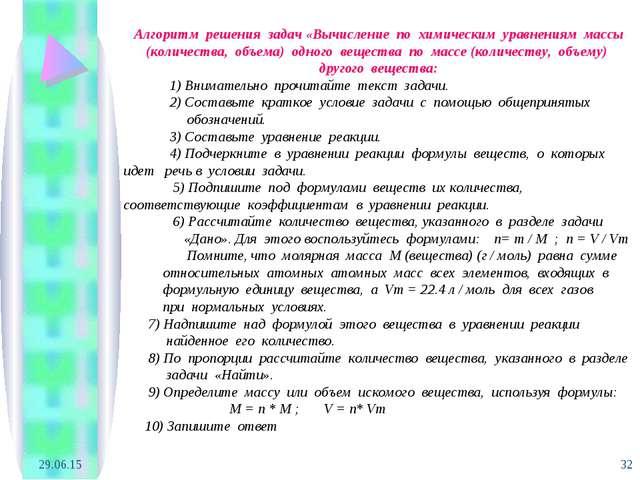 * * Алгоритм решения задач «Вычисление по химическим уравнениям массы (количе...