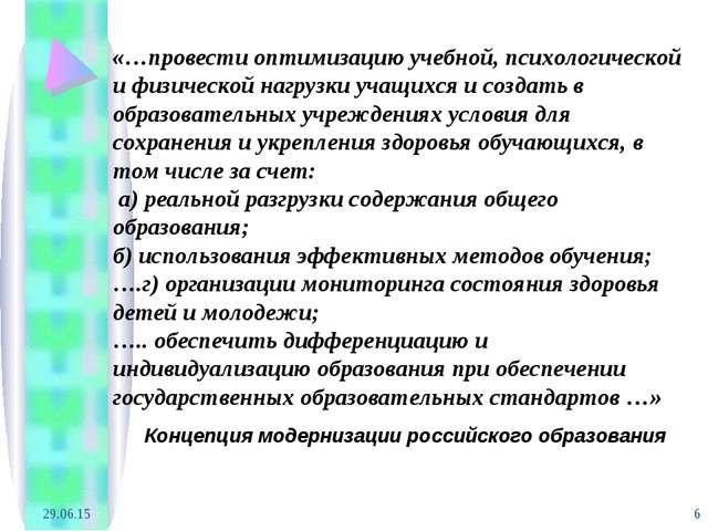 * * «…провести оптимизацию учебной, психологической и физической нагрузки уча...