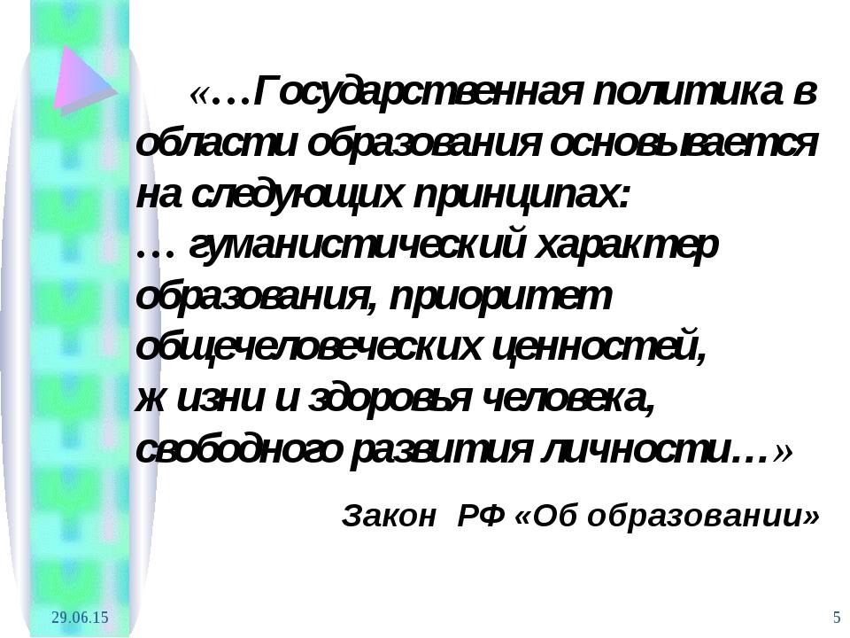 * * «…Государственная политика в области образования основывается на следующи...
