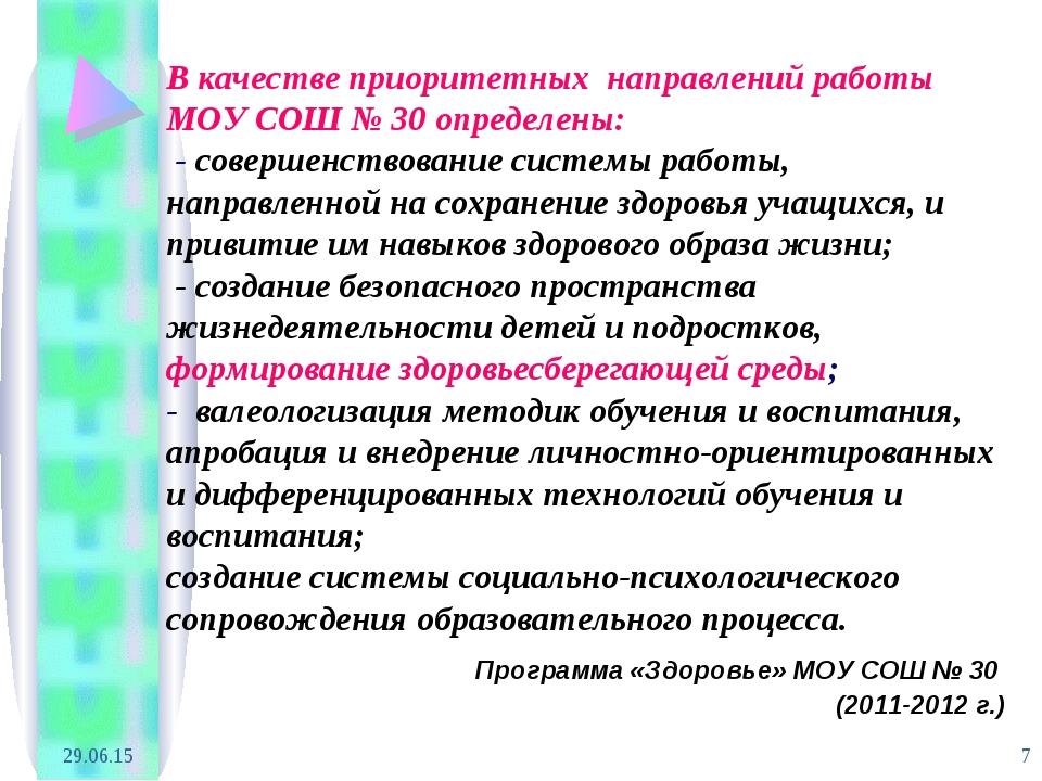 * * В качестве приоритетных направлений работы МОУ СОШ № 30 определены: - сов...