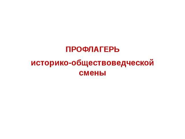 ПРОФЛАГЕРЬ историко-обществоведческой смены