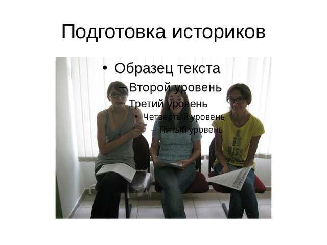 Подготовка историков