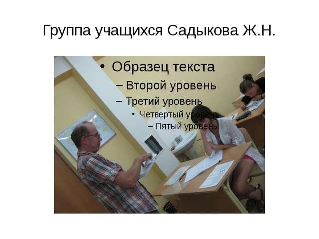 Группа учащихся Садыкова Ж.Н.