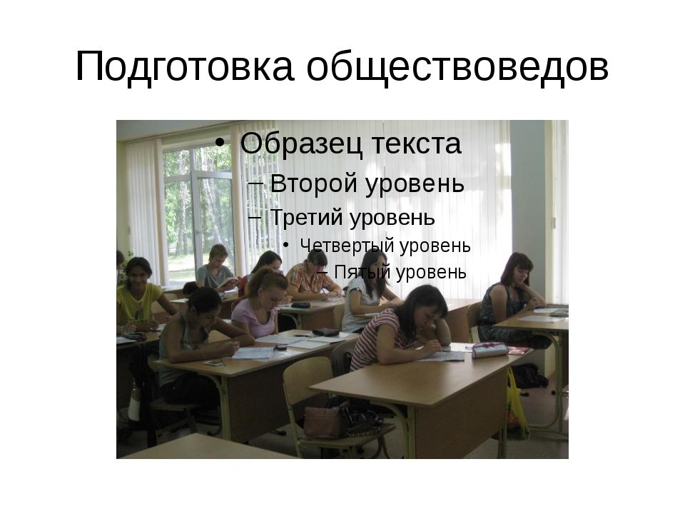 Подготовка обществоведов