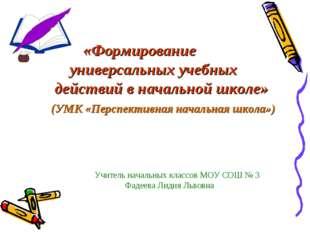 «Формирование универсальных учебных действий в начальной школе» (УМК «Перспе