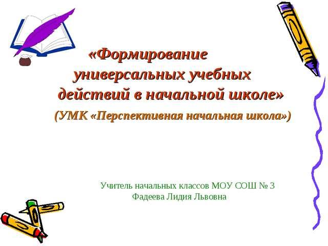 «Формирование универсальных учебных действий в начальной школе» (УМК «Перспе...