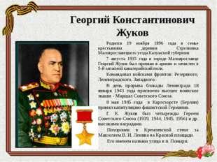 Родился 19 ноября 1896 года в семье крестьянина деревни Стрелковка Малояросла