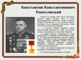 Родился 21 декабря 1896 года в небольшом русском городке Великие Луки, в семь
