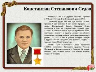 Родился в 1908 г. в деревне Березово. Призван вРККАв 1942 году. В действующ