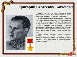 Родился в 1923 в селе Слободо-Петровка Гребенковского района Полтавской облас