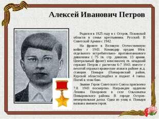 Родился в 1925 году в г. Остров, Псковской области в семье крестьянина. Русск