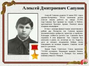 Алексей Сапунов родился12 июня1921 годав деревнеКучеряевка.. После оконча
