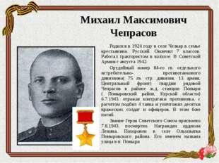Родился в 1924 году в селе Челкар в семье крестьянина. Русский. Окончил 7 кла