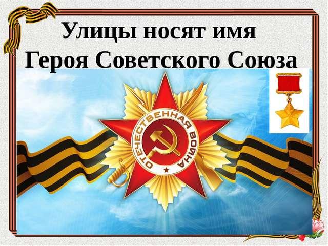 Улицы носят имя Героя Советского Союза