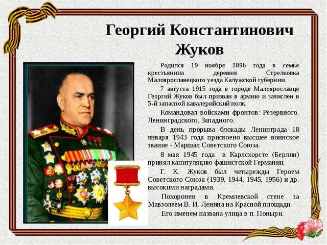 Родился 19 ноября 1896 года в семье крестьянина деревни Стрелковка Малояросла...