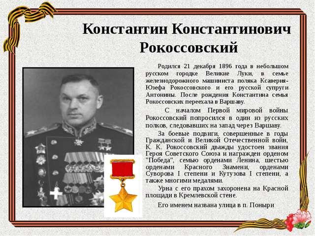 Родился 21 декабря 1896 года в небольшом русском городке Великие Луки, в семь...