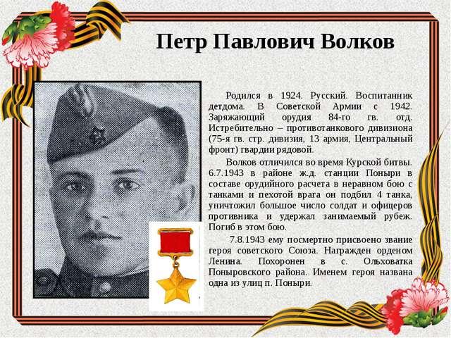 Родился в 1924. Русский. Воспитанник детдома. В Советской Армии с 1942. Заряж...