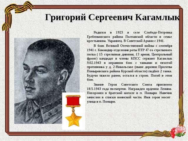 Родился в 1923 в селе Слободо-Петровка Гребенковского района Полтавской облас...