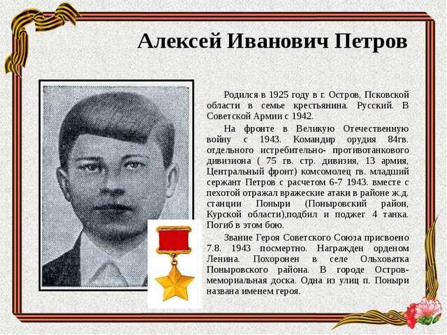 Родился в 1925 году в г. Остров, Псковской области в семье крестьянина. Русск...