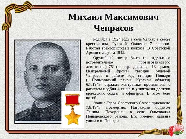 Родился в 1924 году в селе Челкар в семье крестьянина. Русский. Окончил 7 кла...