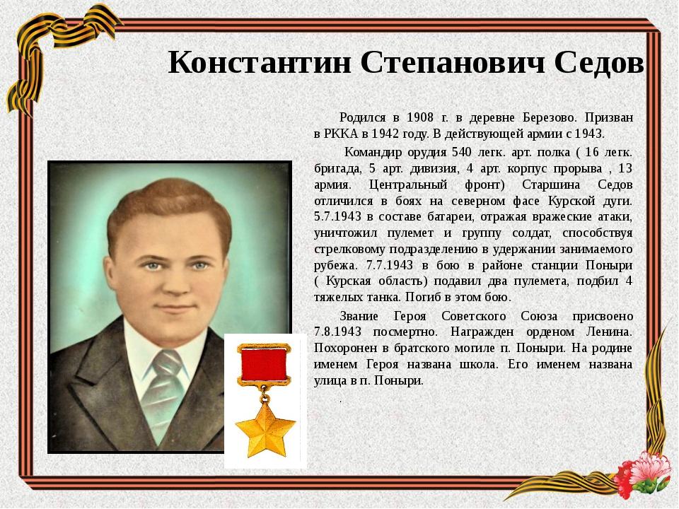 Родился в 1908 г. в деревне Березово. Призван вРККАв 1942 году. В действующ...