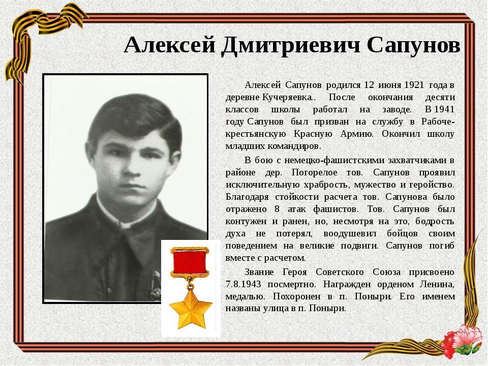 Алексей Сапунов родился12 июня1921 годав деревнеКучеряевка.. После оконча...