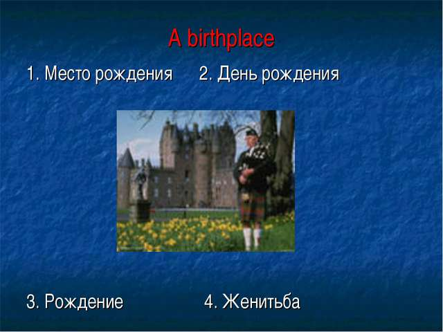 A birthplace 1. Место рождения 2. День рождения 3. Рождение 4. Женитьба