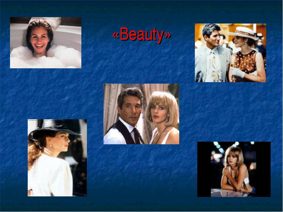 «Beauty»