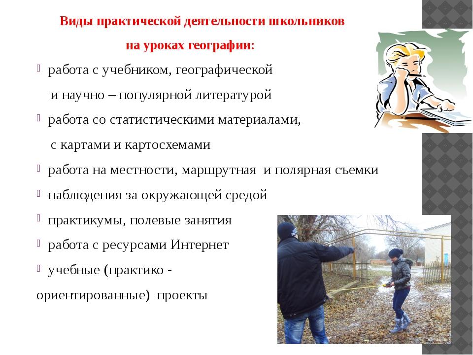 Виды практической деятельности школьников на уроках географии: работа с учеб...