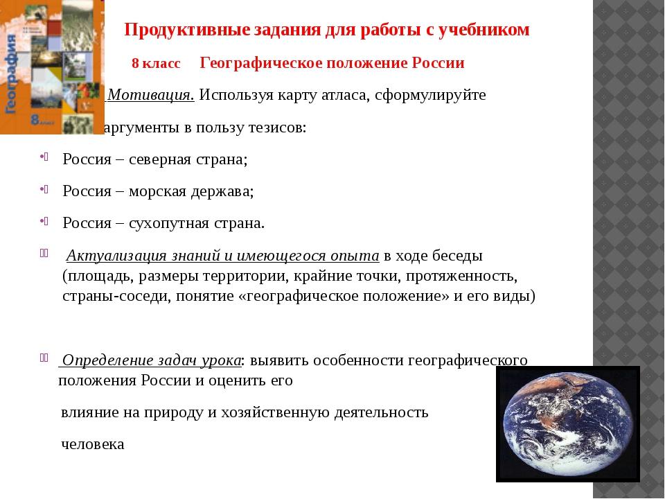 Продуктивные задания для работы с учебником 8 класс Географическое положение...