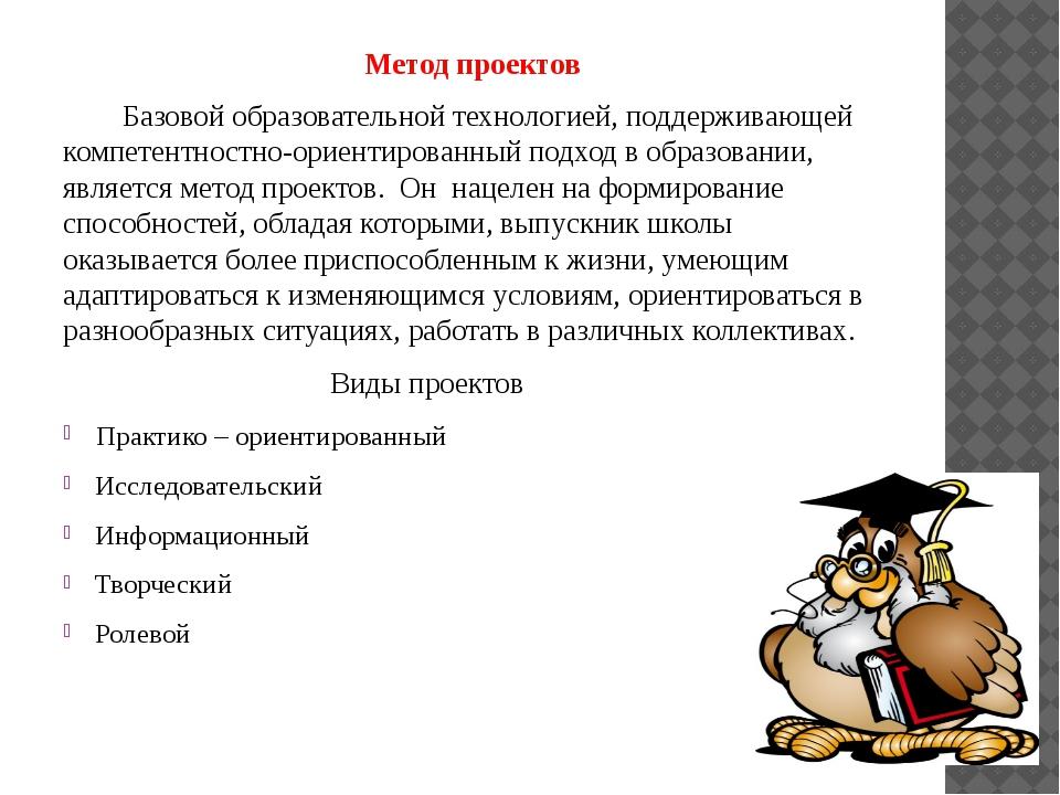 Метод проектов Базовой образовательной технологией, поддерживающей компетентн...