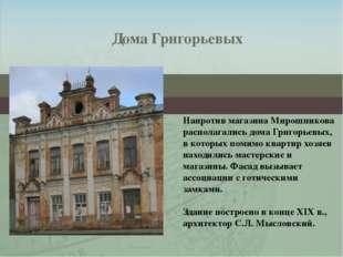 Напротив магазина Мирошникова располагались дома Григорьевых, в которых помим