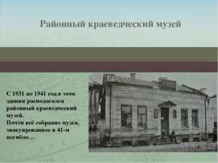 Районный краеведческий музей С 1931 по 1941 год в этом здании располагался ра