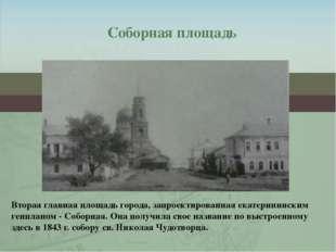 Вторая главная площадь города, запроектированная екатерининским генпланом - С