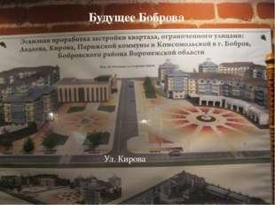 Ул. Кирова Будущее Боброва