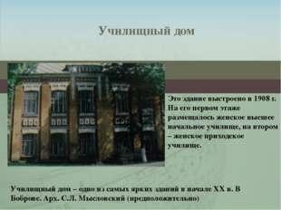 Училищный дом Это здание выстроено в 1908 г. На его первом этаже размещалось